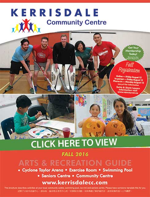 kerrisdale-community-centre-recreation-guide-fall2016-1
